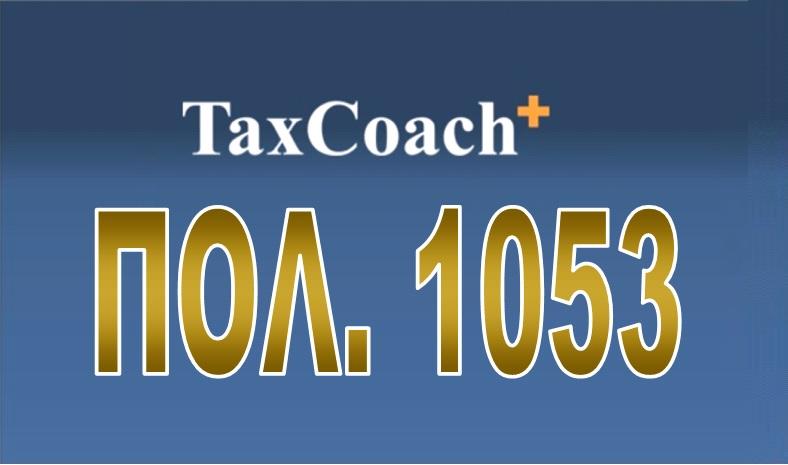 ΠΟΛ. 1053/16: Τύπος και περιεχόμενο της δήλωσης ειδικού φόρου επί των ακινήτων έτους 2016 και διαδικασία υποβολής αυτής