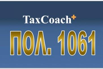 ΠΟΛ.1061/18: Παράταση καταβολής βεβαιωμένων στη Φορολογική Διοίκηση οφειλών κατά τις ημέρες ειδικής αργίας «διατραπεζικών συναλλαγών»