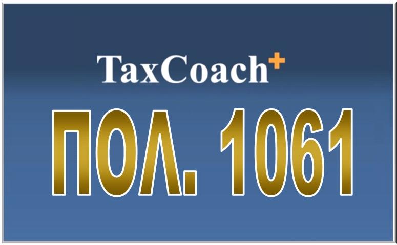 ΠΟΛ. 1061/16: Κοινοποίηση διατάξεων του νόμου […] για την αύξηση του ΦΠΑ σε 24% και την κατάργηση των μειωμένων συντελεστών στη δεύτερη ομάδα νησιών