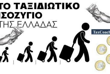 Εξελίξεις στο ταξιδιωτικό ισοζύγιο πληρωμών: Ιούλιος 2017
