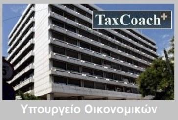 Υπουργική Απόφαση που αφορά φορολογούμενους που εξαιρούνται από την υποχρέωση χρήσης ηλεκτρονικών μέσων πληρωμής για το χτίσιμο του αφορολόγητου ορίου