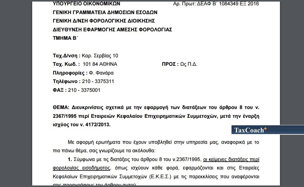 Υπ.Οικ.: Διευκρινίσεις σχετ. με την εφαρμογή νομικών διατάξεων περί Εταιρειών Κεφαλαίου Επιχειρηματικών Συμμετοχών…