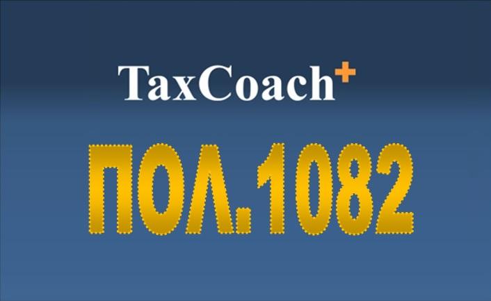 """ΠΟΛ.1082: Τροποποίηση της απόφασης ΠΟΛ.1184/14 """"Μηχανογραφική διαχείριση των δηλώσεων στοιχείων ακινήτων (Ε9) για τον υπολογισμό του Ενιαίου Φόρου Ιδιοκτησίας Ακινήτων"""""""