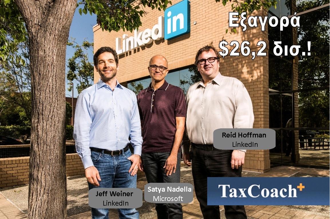 Εντυπωσιακή εξαγορά του LinkedIn από την Microsoft!