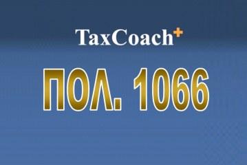 ΠΟΛ. 1066: Τροπ/ση Πτωχευτικού Κώδικα – Κοιν/ση διατάξεων του Κεφαλαίου Α΄ της υποπαραγράφου Γ3 του άρθ. 2 του ν. 4336/15, του άρθ. 66 του ν.4356/15 κ του άρθ. 13 του ν. 4378/16 κ Παροχή Οδηγιών
