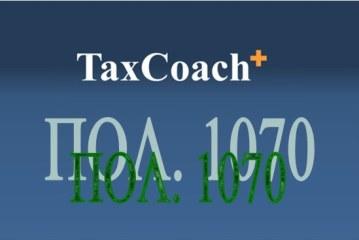 ΠΟΛ.1070/16: Οδηγίες για τη συμπλήρωση και την εκκαθάριση της δήλωσης φορολογίας εισοδήματος νομικών προσώπων και νομικών οντοτήτων φορολ. έτους 2015