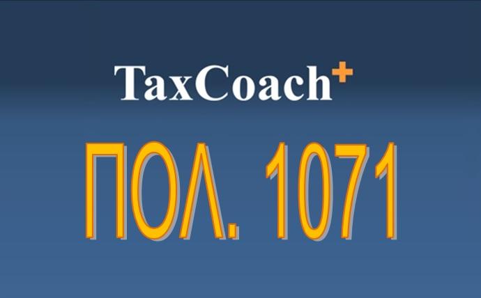 ΑΑΔΕ, ΠΟΛ. 1071/17: Κοινοποίηση των διατάξεων των παραγράφων 1 και 2 του άρθρου 16 του ν.4467/17