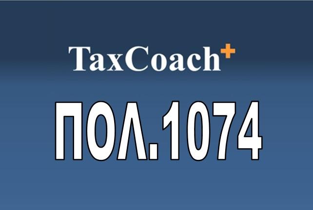 ΠΟΛ.1074/16 : Κοινοποίηση των άρθρων 45 έως και 49 και 206 του ν. 4389/16