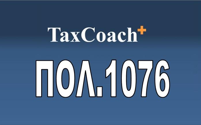 ΠΟΛ. 1076/16: Τροποποίηση της αρ. πρωτ. Δ.758/397/5-6-02 ΑΥΟ – Έκπτωση ΦΠΑ εισροών προηγούμενων φορολογικών περιόδων