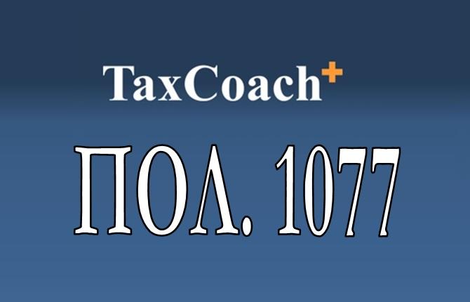 ΠΟΛ. 1077: Τροπ/ση απόφασης του Αναπλ.Υπ.Οικ. βάσει του άρθρου 56 του Ν.4389/16, καθώς και του περιεχομένου της δήλωσης απόδοσης του χρηματικού ποσού, που αφορά στο ποσοστό συμμετοχής του Ελληνικού Δημοσίου στα μικτά κέρδη