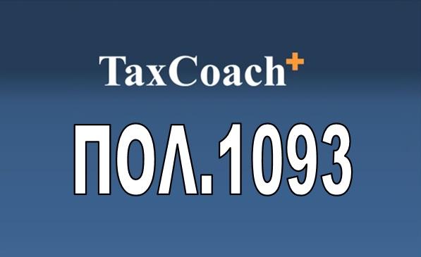 ΠΟΛ.1093/16 : Οδηγίες συμπλήρωσης της Δήλωσης ΦΠΑ (έντυπο 050 ΦΠΑ έκδοση 2016 – Φ2 TAXIS)