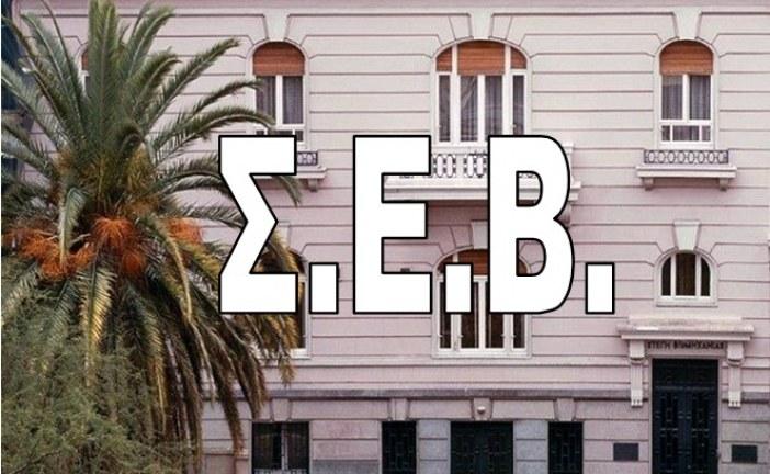 ΣΕΒ: Φοροελαφρύνσεις με πάταξη φοροδιαφυγής και νοικοκύρεμα δαπανών…