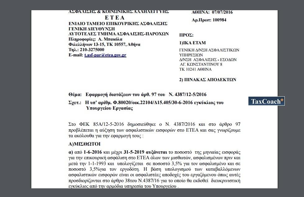 Θέμα: Εφαρμογή διατάξεων του άρθ. 97 του Ν. 4387/12-5/2016  Σχετ.: Η υπ' αρίθμ. Φ.80020/οικ.22104/Δ15.405/30-6-2016 εγκύκλιος του Υπουργείου Εργασίας
