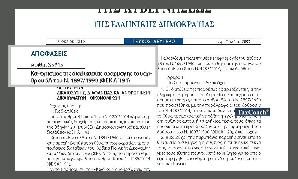 Καθορισμός της διαδικασίας εφαρμογής του άρθρου 5Α του Ν. 1897/1990 (ΦΕΚ Α΄191)