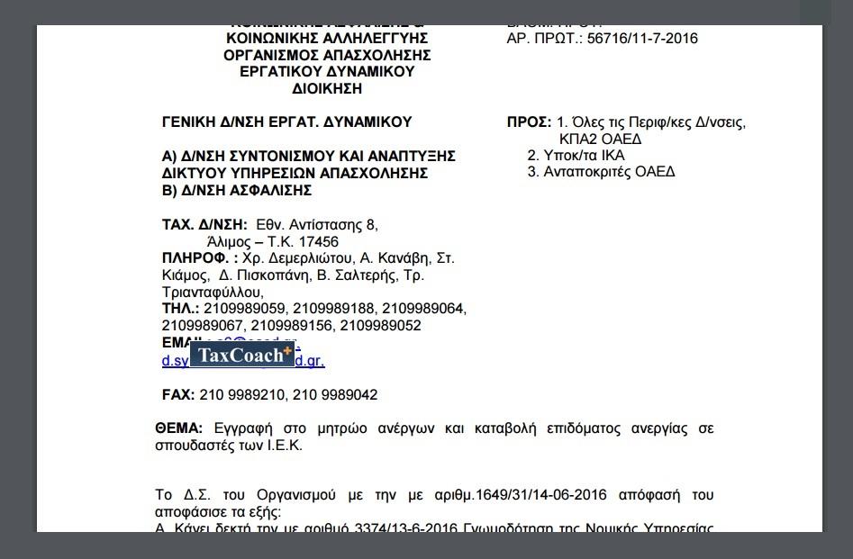 ΟΑΕΔ 56716/11-7-16: Εγγραφή στο μητρώο ανέργων και καταβολή επιδόματος ανεργίας σε σπουδαστές των ΙΕΚ
