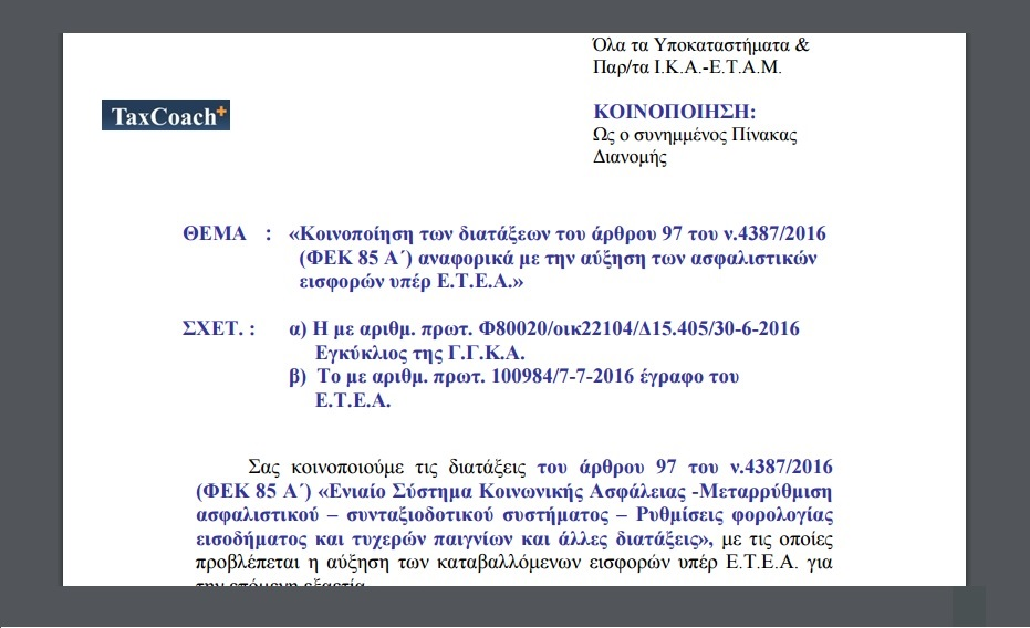 ΙΚΑ Τ01/652/18/ΕΓΚ.22/11-7-16-ΟΡΘΗ ΕΠΑΝΑΛΗΨΗ: Κοιν/ση των διατάξεων του άρθρου 97 του ν. 4387/16 αναφορικά με την αύξηση των ασφαλιστικών εισφορών υπέρ ΕΤΕΑ