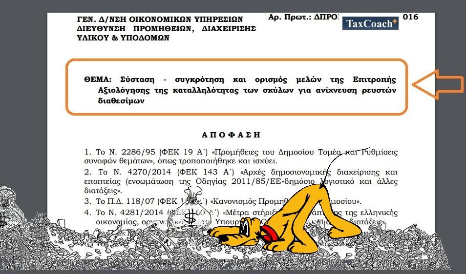 Σκύλους για την ανίχνευση μετρητών θα πάρει η ΓΓΔΕ (!)