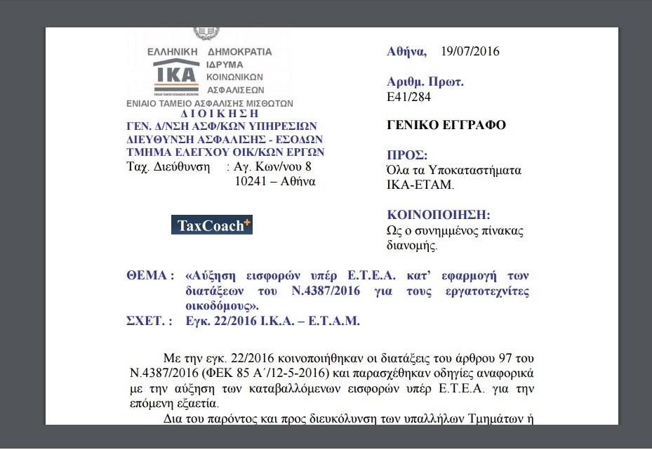 ΙΚΑ: Αύξηση εισφορών υπέρ ΕΤΕΑ κατ' εφαρμογή των διατάξεων του ν. 4387/16 για τους εργατοτεχνίτες οικοδόμους