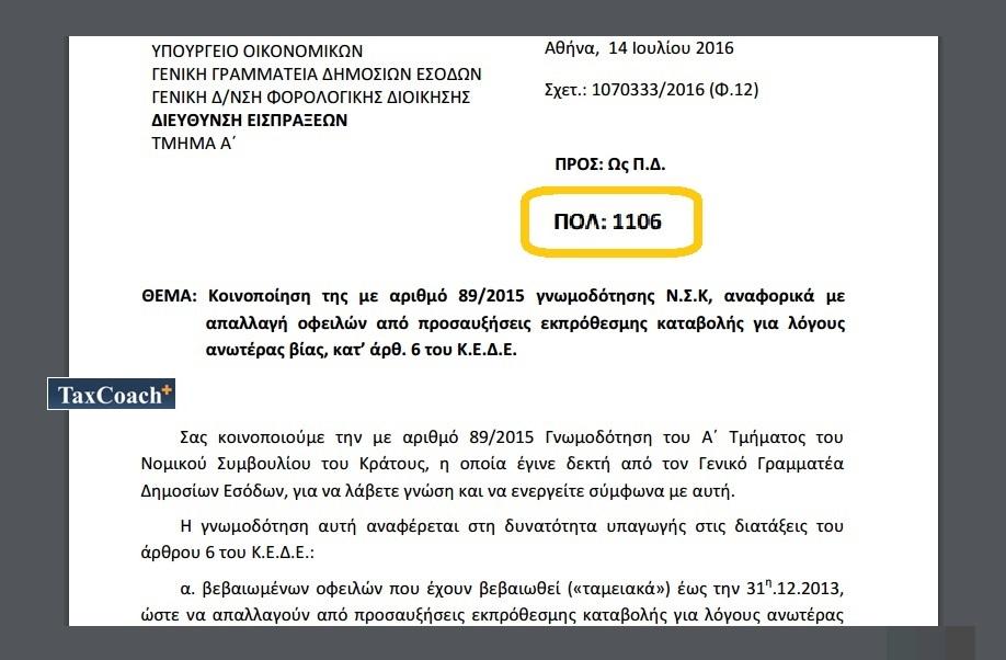 ΠΟΛ.1106/16: Κοιν/ση της με αριθμό 89/2015 γνωμοδότησης Ν.Σ.Κ., αναφορικά με απαλλαγή οφειλών από προσαυξήσεις εκπρόθεσμης καταβολής για λόγους ανωτέρας βίας…