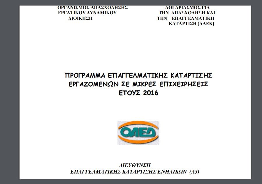 ΟΑΕΔ 60258(25-7-16): Πρόγραμμα Επαγγελματικής Κατάρτισης εργαζομένων σε μικρές επιχειρήσεις (ΛΑΕΚ 1-25) έτους 2016