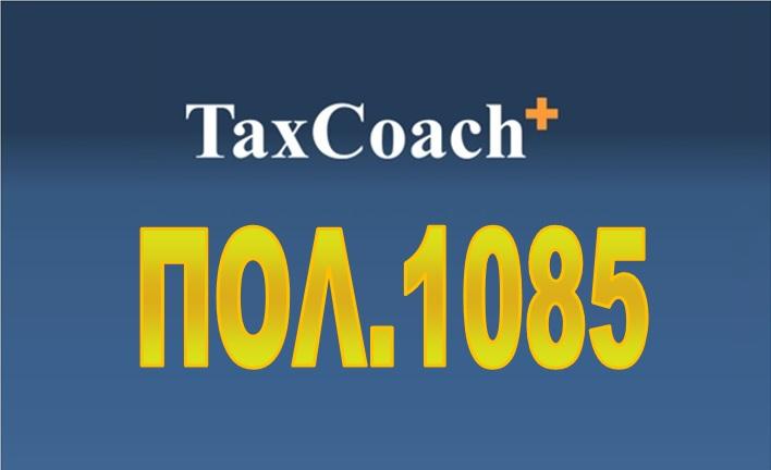 ΠΟΛ.1085/16: Καθορισμός του τύπου και του περιεχομένου της δήλωσης απόδοσης του τέλους στη συνδρομητική τηλεόραση επί της αξίας κάθε λογαριασμού…