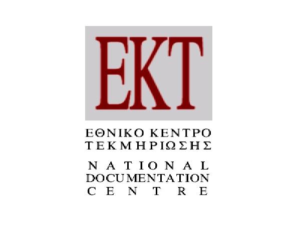 H καινοτομία στις ελληνικές επιχειρήσεις την τριετία 2012-2014