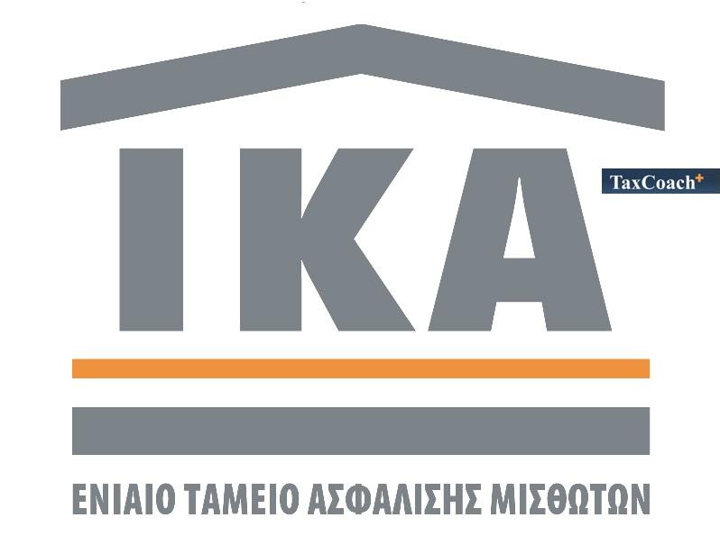 ΙΚΑ: Παροχή διευκρινήσεων και οδηγιών ως προς την διαχείριση: α) ανακεφαλαιωμένων χρόνων ασφάλισης, για τους οποίους δεν υφίστανται αποδεικτικά στοιχεία ασφάλισης & β) ασφαλιστικών βιβλιαρίων, που παραμένουν αζήτητα στις υπηρεσίες μας