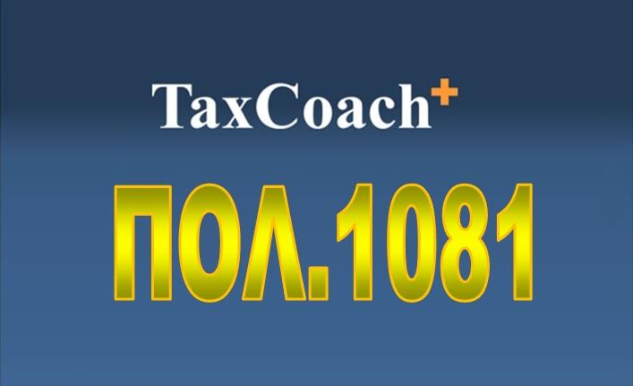 """ΠΟΛ.1081/16: Τροποποίηση της απόφασης ΠΟΛ.1212/15 """"ΕΝΦΙΑ Διαδικασία χορήγησης εκπτώσεων μειώσεων και αναστολής πληρωμής"""""""