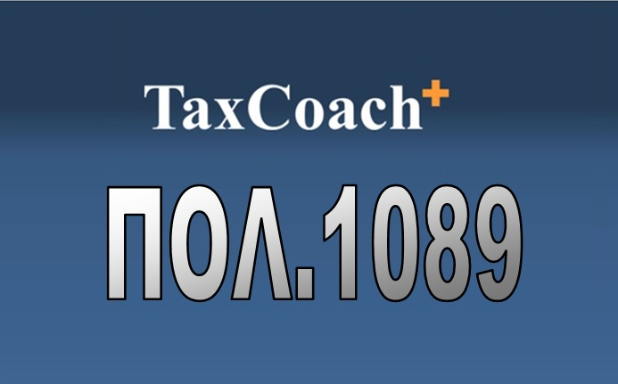 ΠΟΛ. 1089/16:  Τροποποίηση της απόφασης του Γενικού Γραμματέα Δημοσίων Εσόδων ΠΟΛ 1259/2013 «Διαδικασία διάκρισης ληξιπροθέσμων οφειλών προς το Δημόσιο σε εισπράξιμες και ανεπίδεκτες είσπραξης – Εκχώρηση αρμοδιοτήτων ΓΓΔΕ και καθορισμός αρμοδίων οργάνων