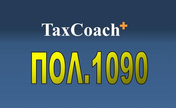 ΠΟΛ.1090/16: Παράταση της προθεσμίας υποβολής των δηλώσεων φορολογίας εισοδήματος φορολογικού έτους 2015…