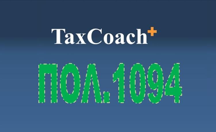 ΠΟΛ. 1094/16 (Ορθή Επανάληψη): Συμπλήρωση της ΠΟΛ.1113/2015 εγκυκλίου μας, σχετικά με τις εκπιπτόμενες και μη δαπάνες