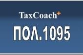 ΠΟΛ.1095/16: Οι διατάξεις του άρθρου 31 του ν. 3986/11, σχετικά με την επιβολή τέλους επιτηδεύματος, δεν έχουν εφαρμογή και επί υποκαταστήματος ημεδαπής εταιρείας στην αλλοδαπή