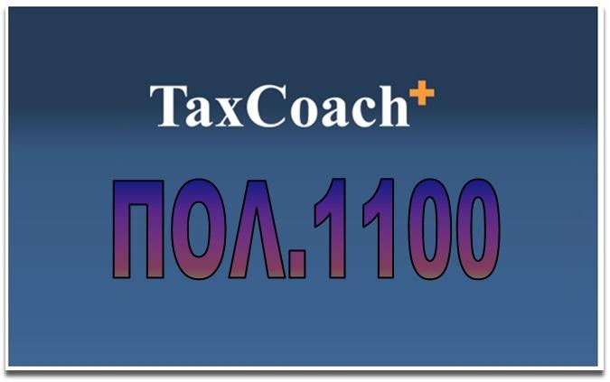 ΠΟΛ. 1100/16: Παράταση της προθεσμίας που ορίζεται στο προτελευταίο εδάφιο της παραγράφου 7 του άρθρου 3 της υπ' αριθμ. ΠΟΛ. 1124/2015 Απόφασης της ΓΓΔΕ για τα νομικά πρόσωπα του πρώτου εδαφίου της…