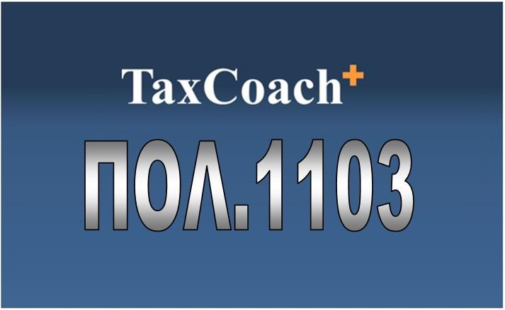 ΠΟΛ.1103/16: Πρόσθετες διευκρινίσεις σχετ. με τη φορολογική μεταχείριση των Ιδιότυπων Μεταφορικών Εταιρειών (ΙΜΕ-ΕΠΕ) του ν.383/76 και των μελών αυτών, μετά την έναρξη ισχύος του ν.4172/13