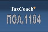 ΠΟΛ.1104/16: Θεώρηση αποδείξεων λιανικής πώλησης ταξιδιωτών επιβατών κατοίκων μη εγκατεστημένων στην Κοινότητα κατά την έξοδο τους από την χώρα μας με απευθείας μετάβαση τους σε τρίτη χώρα…