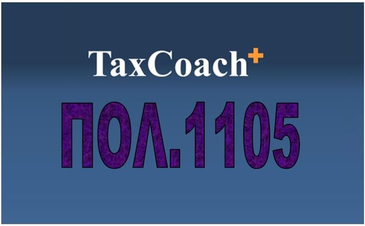 ΠΟΛ: 1105: Παράταση της προθεσμίας υποβολής των δηλώσεων φορολογίας εισοδήματος φορολογικού έτους 2015 φυσικών προσώπων του άρθρου 3 και νομικών προσώπων και νομικών οντοτήτων