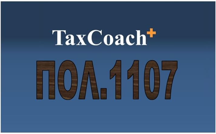 ΠΟΛ.1107/16: Κοινοποίηση των διατάξεων του άρθρου 112 του ν.4387/16 και του άρθρου 44 του ν.4389/16
