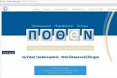 Εφαρμογή «Πόθεν Έσχες»: Έτοιμο το Σύστημα – Συχνές Ερωτήσεις