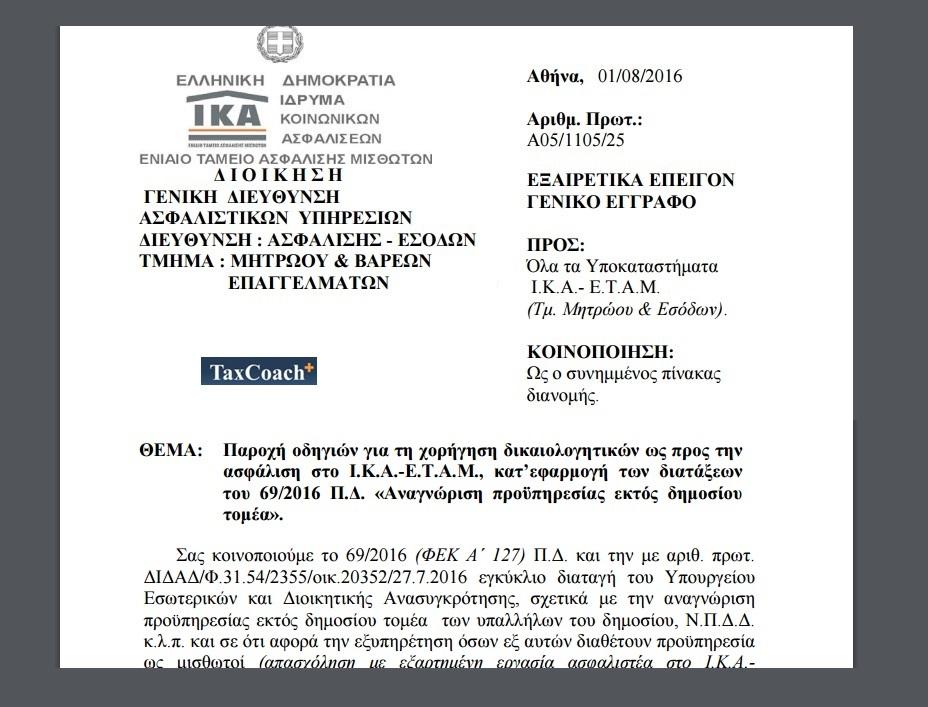 """ΙΚΑ: Παροχή οδηγιών για τη χορήγηση δικαιολογητικών ως προς την ασφάλιση στο ΙΚΑ-ΕΤΑΜ, κατ' εφαρμογή των διατάξεων του 69/16 ΠΔ """"Αναγνώριση προϋπηρεσίας εκτός δημοσίου τομέα"""""""