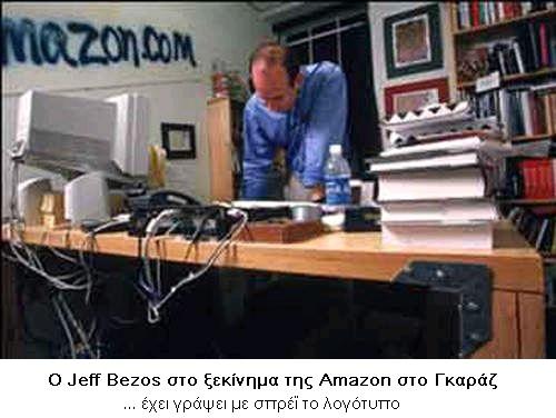 amazon garage