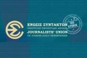 ΕΣΗΕΑ: Περί των Αδειών Τηλεοπτικών Καναλιών πανελλαδικής εμβέλειας
