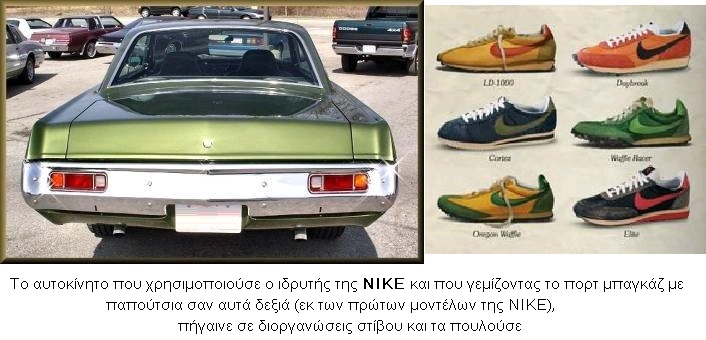 nike-car-and-shoes