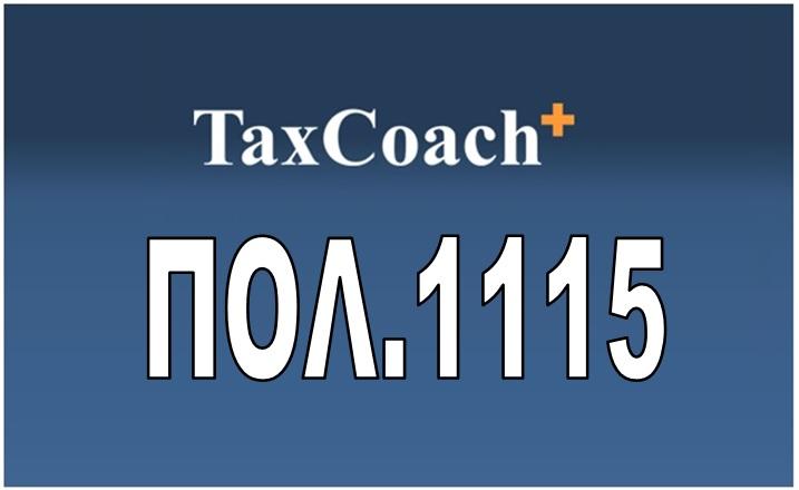 ΠΟΛ. 1115/16: Φορολογική αντιμετώπιση της επιστροφής χρηματικών ποσών από τους Κατόχους Αδείας Κυκλοφορίας (Κ.Α.Κ.) φαρμακευτικών προϊόντων προς …