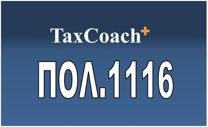 ΠΟΛ. 1116: Λιανικές πωλήσεις κωδικών αριθμών ανανέωσης χρόνου ομιλίας κινητής και σταθερής τηλεφωνίας και χρήσης διαδικτύου, από οντότητες μεταπωλητές
