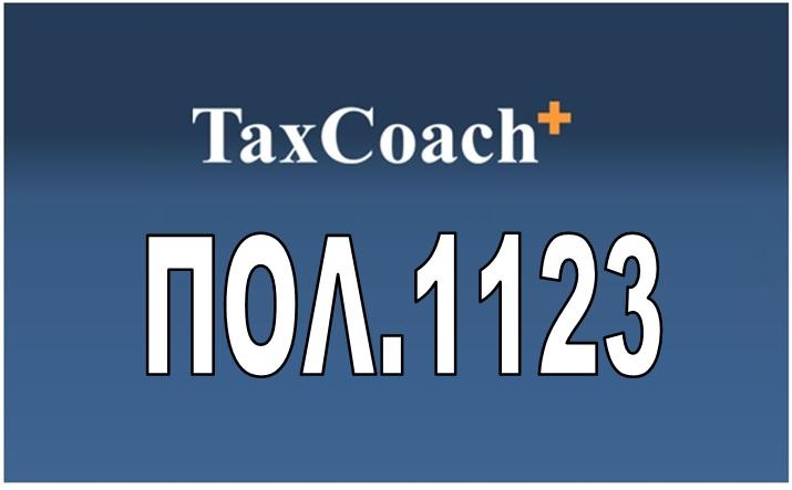 ΠΟΛ. 1123/16:Τύπος και περιεχόμενο της δήλωσης ΕΝ.Φ.Ι Α. πράξης προσδιορισμού φόρου έτους 2016 και επομένων