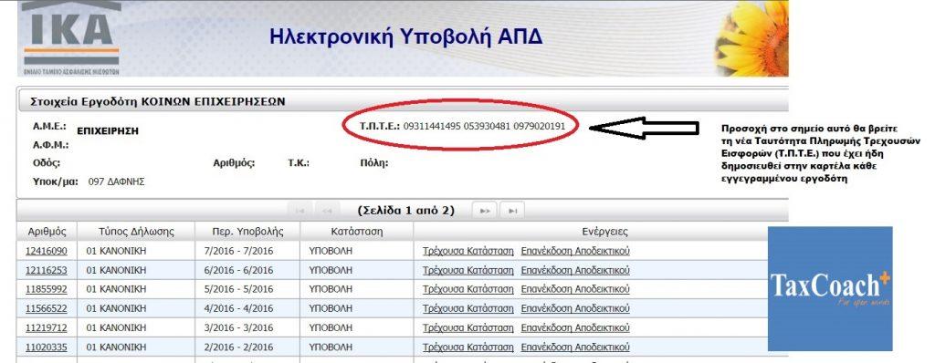 ΤΠΤΕ ΙΚΑ TAXCOACH
