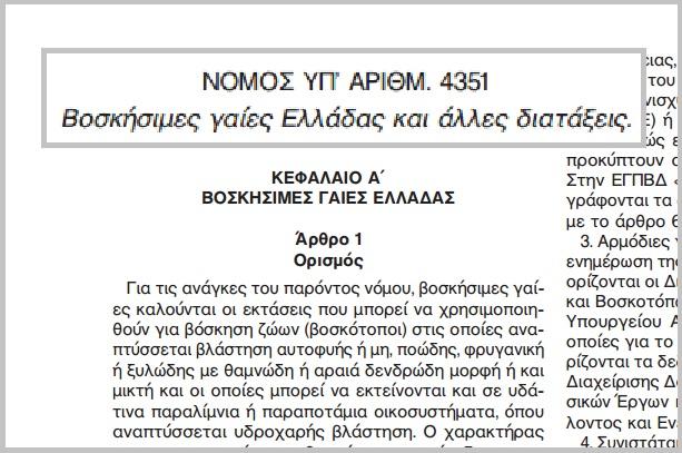 N. 4351: Bοσκήσιμες γαίες Ελλάδας και άλλες διατάξεις