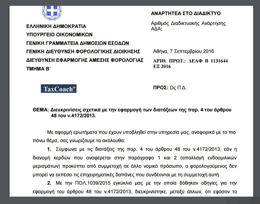 ΥΠ.ΟΙΚ. ΔΕΑΦ Β 1131644, ΕΞ 2016 (7-9-16): Διευκρινίσεις σχετικά με την εφαρμογή των διατάξεων της παρ. 4 του άρθρου 48 του ν.4172/2013