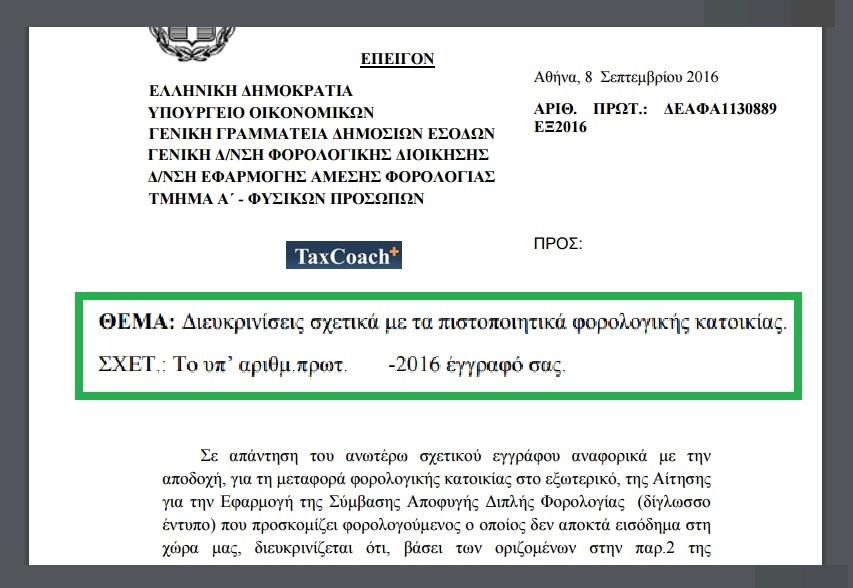 ΔΕΑΦΑ1130889 ΕΞ2016: Διευκρινίσεις για τα πιστοποιητικά φορολογικής κατοικίας