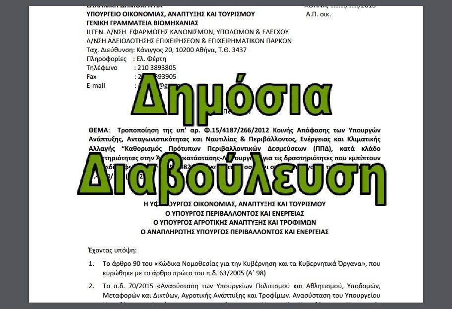 Σε Δημόσια Διαβούλευση το σχέδιο ΚΥΑ για την τροποποίηση της νομοθεσίας περιβαλλοντικής αδειοδότησης στα Ελαιουργεία